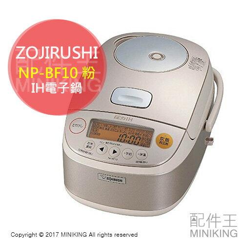 【配件王】日本代購 一年保 ZOJIRUSHI 象印 NP-BF10 粉 IH電子鍋 壓力鍋 白金厚釜 6人份