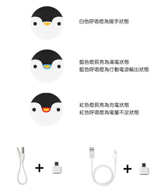 雙12 Supersale 整點特賣12 / 6 21:00開賣★交換禮物 聖誕 萌寵極地物種  USB充電 暖手寶 充電寶 暖手行動電源 禮物 暖暖寳 8