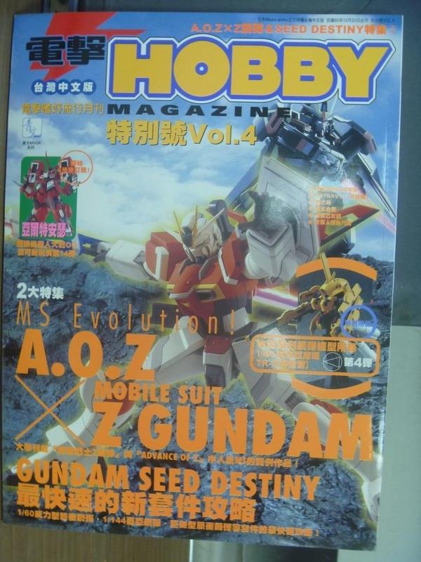 【書寶二手書T1/嗜好_PEM】電擊Hobby_特別號Vol.4_A.O.Z Mobile…XZ Gundam