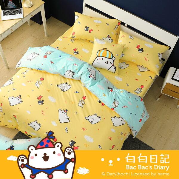 床包被套組四件式雙人薄被套床包組白白日記-歡樂派對時光黃美國棉授權品牌[鴻宇]台灣製
