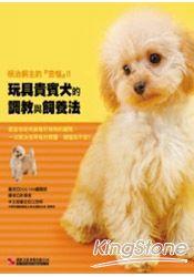 玩具貴賓犬的調教與飼養法