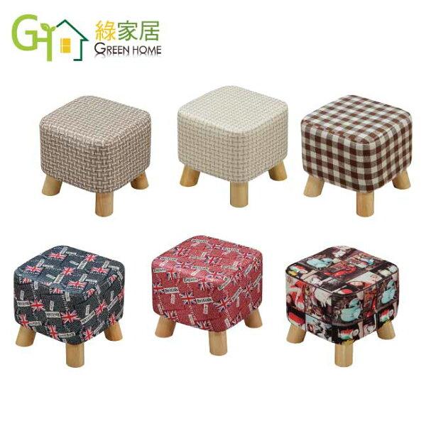 【綠家居】亞當亮彩亞麻布沙發小椅凳(六色可選)