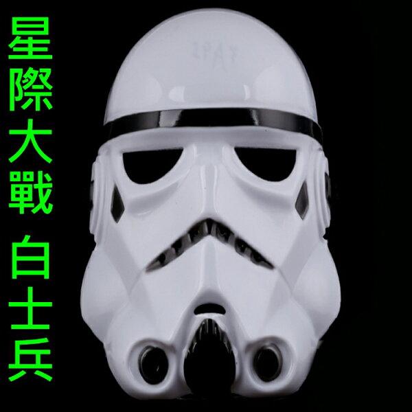 塔克玩具百貨:星際大戰星球大戰白士兵白兵黑武士面具眼罩面罩cosplay變裝【塔克】