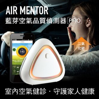 【SecuFirst】AIR MENTOR 氣質寶-藍芽空氣品質偵測器(專業版) 8096-AP