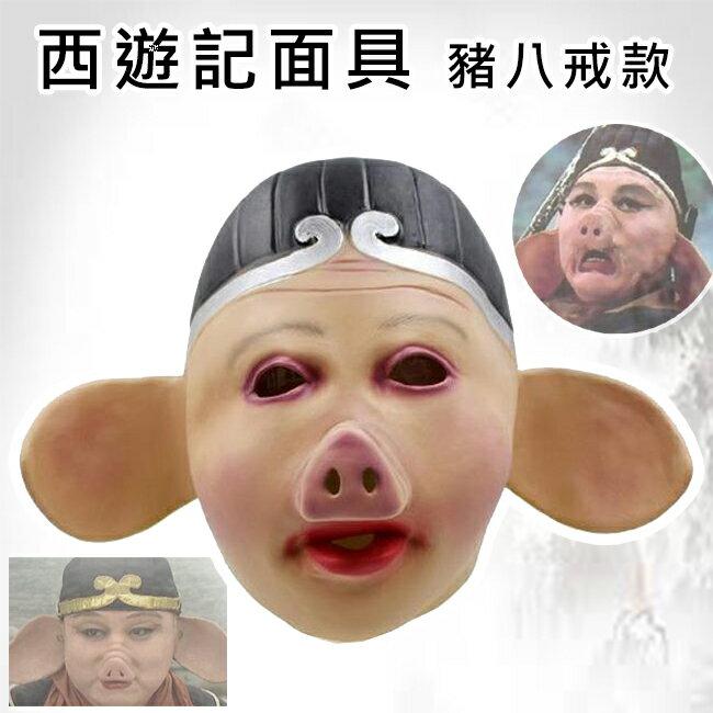 面罩 萬聖節 豬八戒 (大耳朵) 面具 西遊記 表演頭套 搞笑頭套 天篷元帥 豬頭套 歌仔戲【塔克】