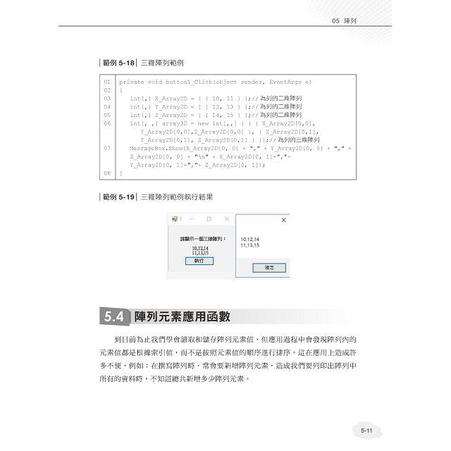 Microsoft Azure雲端程式設計:使用 ASP NET MVC開發 5