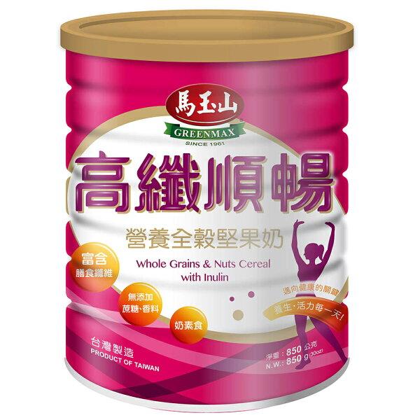 【馬玉山】營養全穀堅果奶-高纖順暢配方850g~新上市▶全館滿499免運