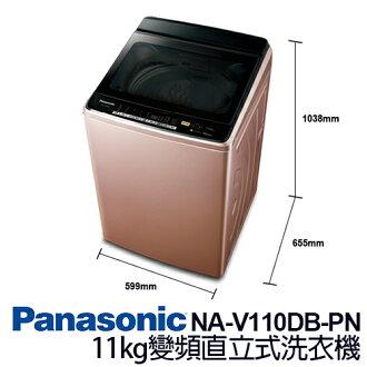 Panasonic 國際牌 11kg 變頻 直立式 洗衣機 NA-V110DB-PN