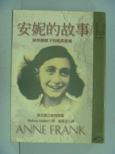 ~書寶 書T8/傳記_IGM~安妮的故事:納粹鐵蹄下的純真靈魂_Melissa Mulle