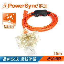 群加 PowerSync 2P帶燈防水蓋3插動力延長線/動力線/工業用/露營戶外用/15M(TPSIN3DN3150)