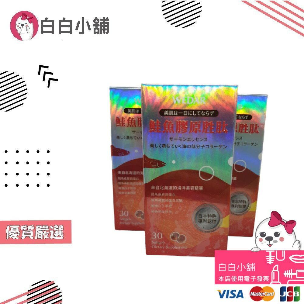 WEDAR液態鮭魚膠原胜肽專利逆齡彈潤組(30顆x5盒)【白白小舖】