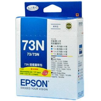 【EPSON 墨水匣】T105550 73N 4色組 原廠墨水匣超值量販包