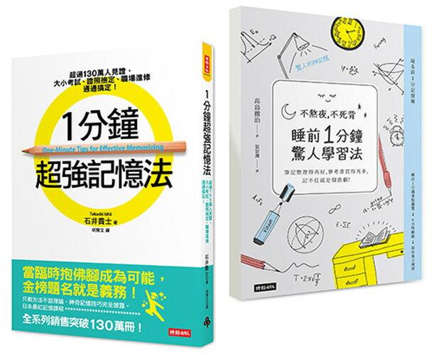 1分鐘超強記憶法+不熬夜,不死背,睡前1分鐘驚人學習法 (暢銷套書)