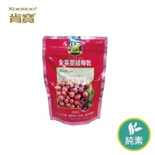 買1送1肯寶KB99全果蔓越莓乾200g包
