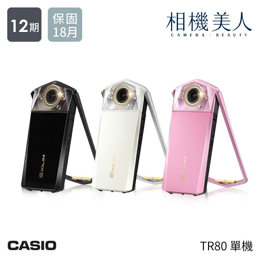 【現貨!12期0利率】CASIO TR80 公司貨 單機+原廠包 自拍神器