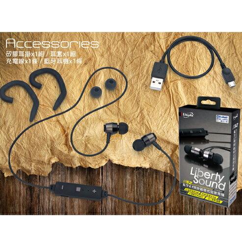 【迪特軍3C】E-books S52 藍牙4.1頸掛磁吸式氣密耳機IPX4 防潑水等級 抗汗水測試 可互相吸附防止脫落 3