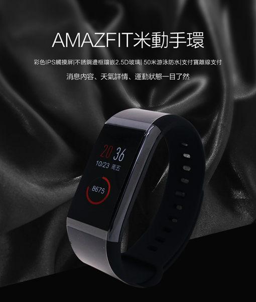 Amazfit 米動手環 運動 智慧 藍芽 華米手錶 小米手環2