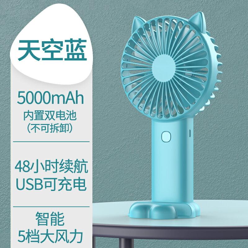 手持風扇 5檔可愛小風扇超靜音手持可充電usb電風扇便攜式隨身迷你小型電動手拿握學生兒童宿舍大風力辦公室桌面上床上