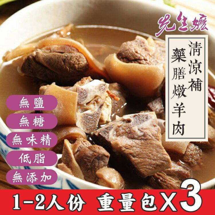 【清涼補藥膳燉羊肉】重量包 600g(1-2人份)x3包 溫和醇美 養生藥膳 0