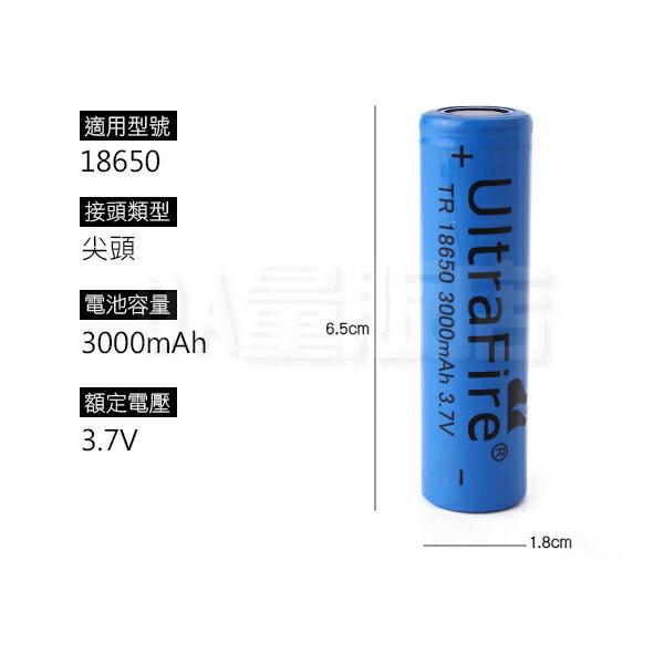 18650 充電電池 3.7V 鋰電池【樂天最低價】3000mAH 電扇電池 手電筒 風扇 頭燈電池 凸頭 尖頭 (19-310) 2