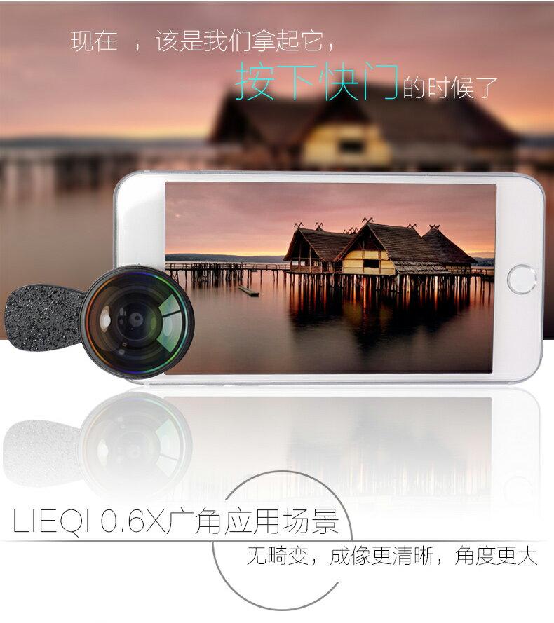 LIEQI   LQ031高清無畸變廣角手機镜投單反外置攝像頭iphone拍照神器