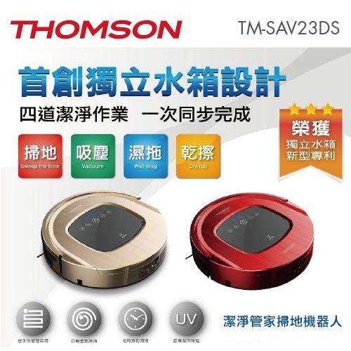 結帳現折2000up▶掃地機器人✦THOMSON湯姆盛TM-SAV23DS濕拖水箱潔淨管家公司貨0利率免運