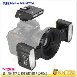 美科 Meike MK-MT24 N 微距 無線 引閃 閃光燈 組 NIKON 用 雙環閃燈 附6個接圈 MKMT24N