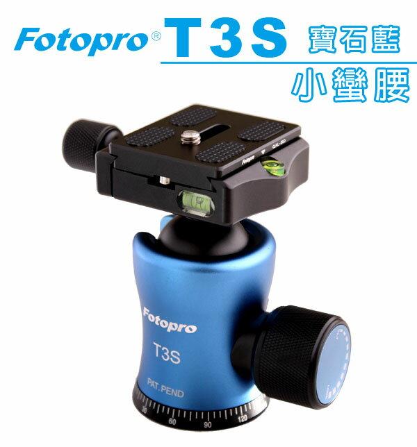 【普羅相機】T3S 專業球型雲台 (藍色)
