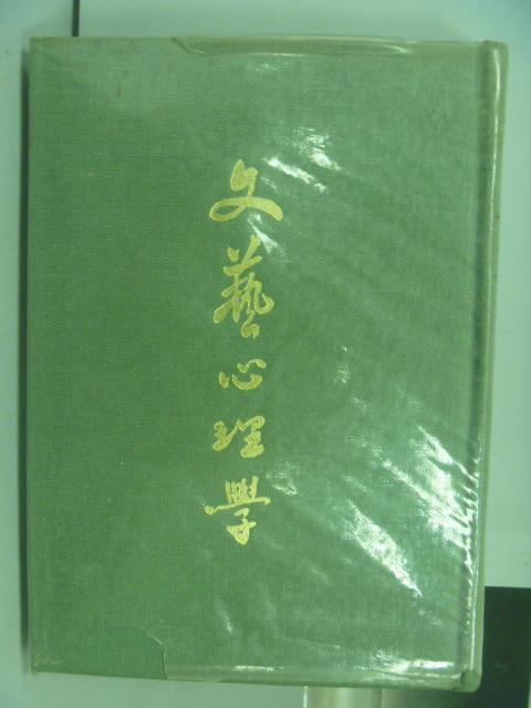 ~書寶 書T2/藝術_NEL~文藝心理學_民68