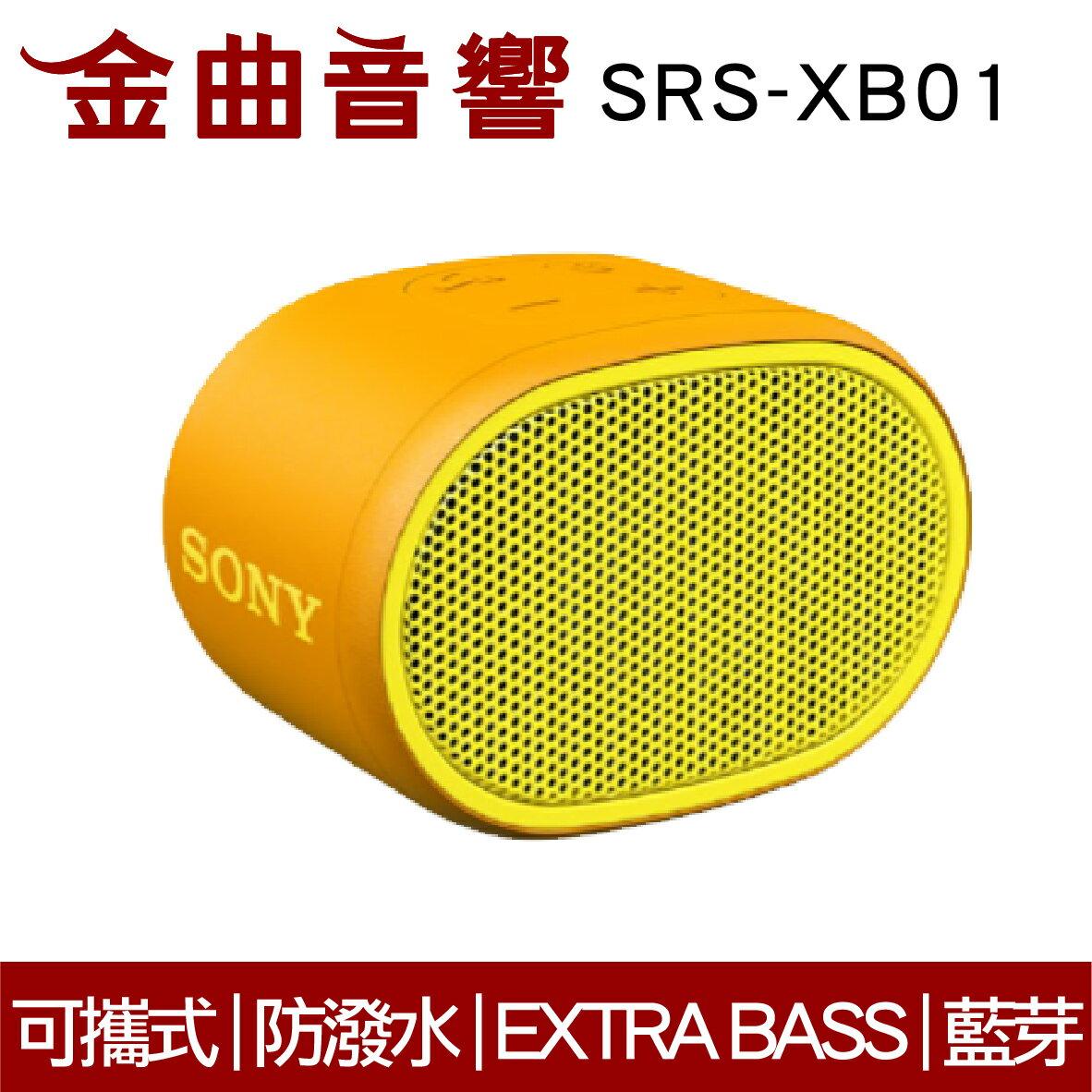 SONY 索尼 SRS-XB01 紅 可攜式 防潑水 重低音 EXTRA BASS 藍芽 喇叭 | 金曲音響