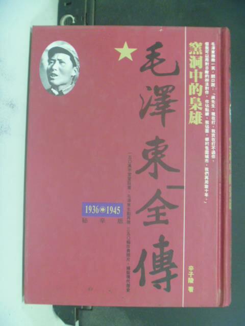 【書寶二手書T6/傳記_JLR】窯洞中的梟雄_毛澤東全傳1936~1945_原價400_辛子陵