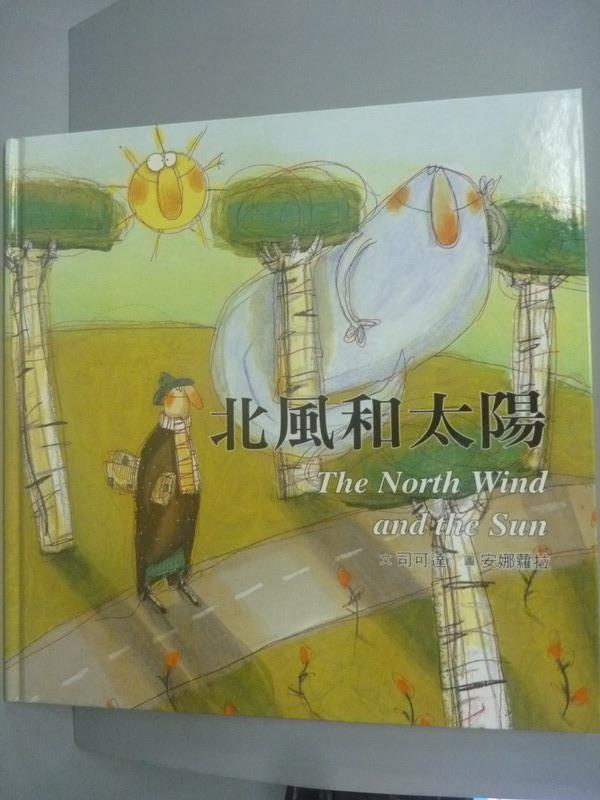 【書寶二手書T1/少年童書_YDJ】北風和太陽 = The north wind and the sun_司可達文; 安娜蘿拉圖