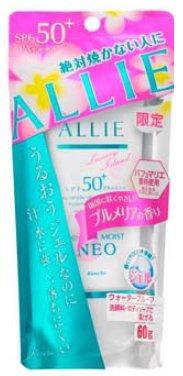【限定商品】Kanebo 佳麗寶 ALLIE EX UV 高效防曬凝乳(礦物柔膚型) 60g 雞蛋花香 專櫃貨*夏日微風*