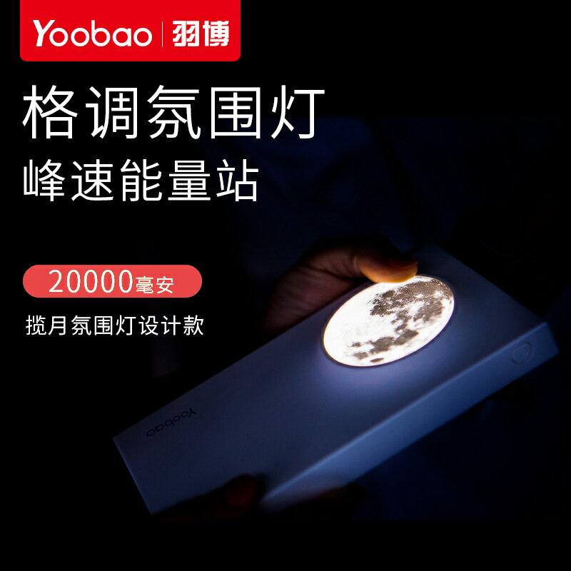 20000毫安大容量帶照明燈地攤燈擺攤燈夜市燈長續航可充電手機通用充電寶超薄創意網紅款快充移動電源