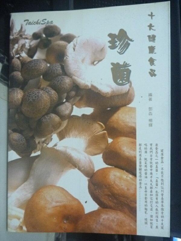 【書寶二手書T2/養生_HAC】太極SPA十大健康食品之珍菌_鄧淼