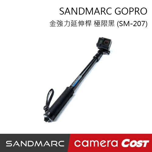 SANDMARC GOPRO 鋁合金強力延伸桿 極限黑 SM-207 - 限時優惠好康折扣