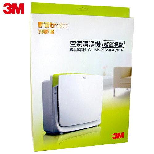 <br/><br/>  【3M】淨呼吸空氣清淨機-超優淨型替換濾網(MFAC-01F)<br/><br/>