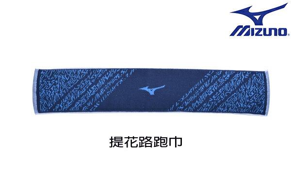 提花運動路跑毛巾  J2TY610027 (寶藍x中藍) 【美津濃MIZUNO】
