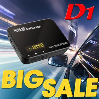 【視錄霸】D1 GPS 衛星定位 車速顯示 導波管 全頻雷達 語音警示 測速器 警示器 免運費