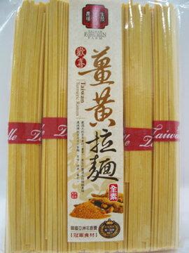 歡喜^~薑黃拉麵500公克 包^(全素^)