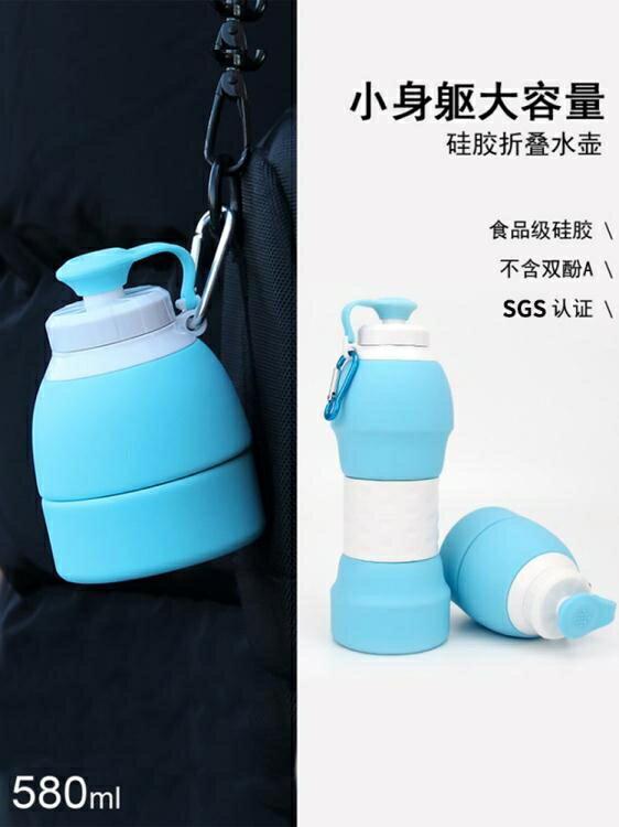 【戶外推薦】折疊水壺 硅膠折疊水杯便攜可伸縮杯子旅行日本韓國可裝沸水大容量運動水壺