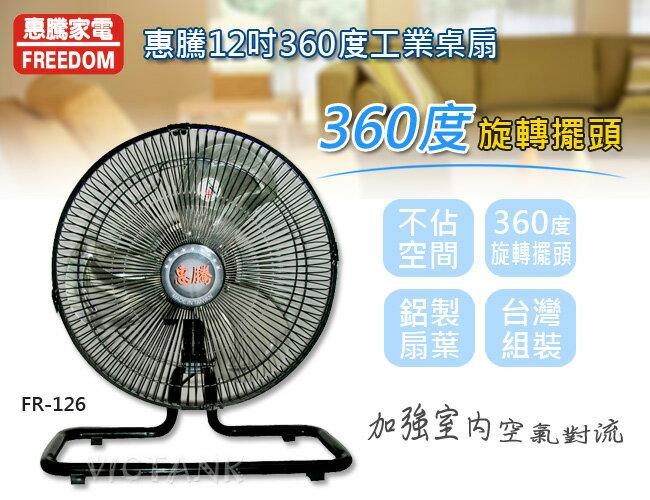 《台南悠活運動家》惠騰 台灣 360度多功能循環扇 FR-126