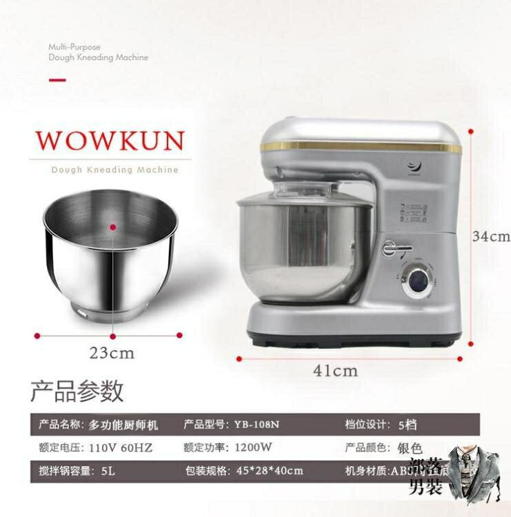 110v電器 110v家用廚師機5L攪拌機商用和面揉面機打蛋機T 家家百貨