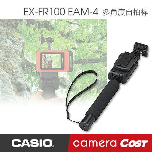 CASIOFR100FR100L專用配件EAM-4多角度拍攝棒自拍棒