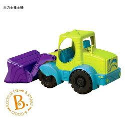 美國【B.Toys】大力士推土機★衛立兒生活館★