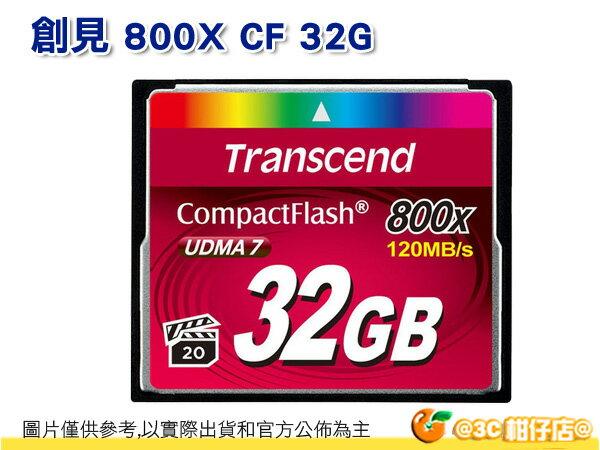 Transcend 創見 32G CF 800X 32GB 讀120M / 寫40M 讀120MB / 寫60MB 公司貨 終保