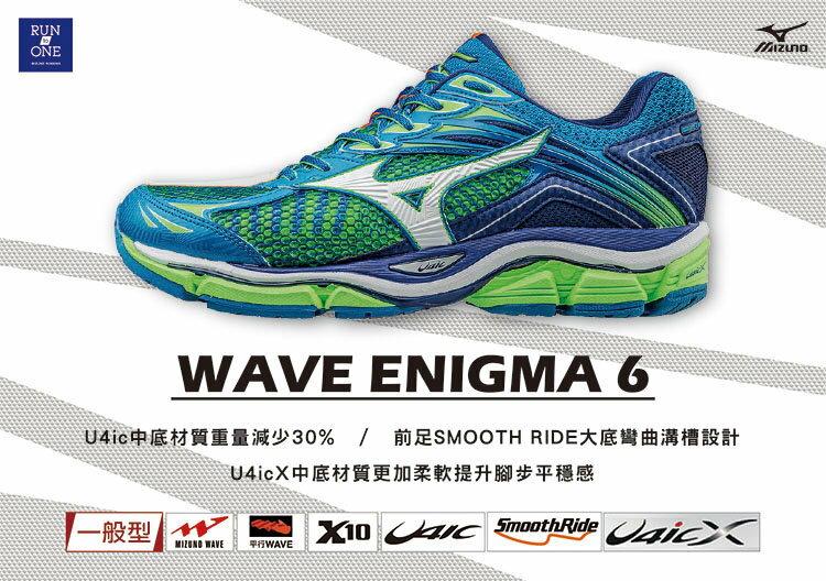 J1GC161101(藍X綠)一般型全腳掌吸震波浪片 WAVE ENIGMA 6 男慢跑鞋 S【美津濃MIZUNO】 3