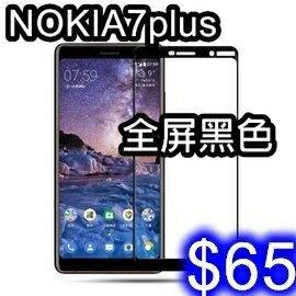 NOKIA 諾基亞 Nokia7 plus 彩色全覆蓋鋼化玻璃膜 手機螢幕貼膜保護 高清