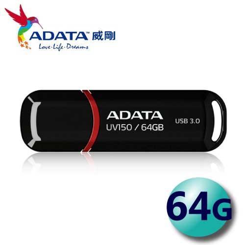 ADATA 威剛 64GB UV150 USB3.0 隨身碟
