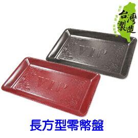 珠友 MB-05109 長方型零幣盤/錢幣盤/小費盤/硬幣盤/鈔票盤/收據盤
